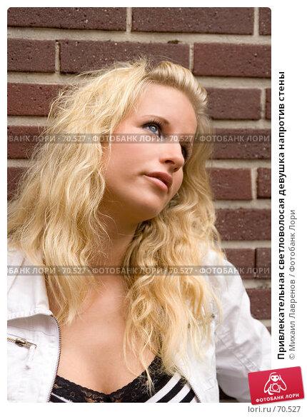 Привлекательная светловолосая девушка напротив стены, фото № 70527, снято 23 сентября 2006 г. (c) Михаил Лавренов / Фотобанк Лори