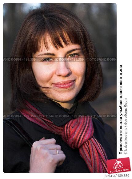 Купить «Привлекательная улыбающаяся женщина», фото № 189359, снято 1 апреля 2007 г. (c) Бабенко Денис Юрьевич / Фотобанк Лори