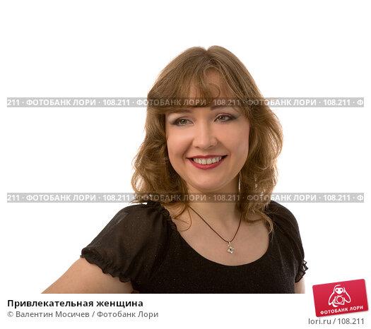 Привлекательная женщина, фото № 108211, снято 18 марта 2007 г. (c) Валентин Мосичев / Фотобанк Лори