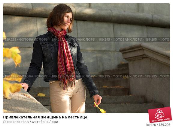 Привлекательная женщина на лестнице, фото № 189295, снято 9 октября 2005 г. (c) Бабенко Денис Юрьевич / Фотобанк Лори