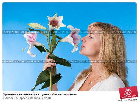 Привлекательная женщина с букетом лилий, фото № 250087, снято 14 июля 2007 г. (c) Андрей Андреев / Фотобанк Лори