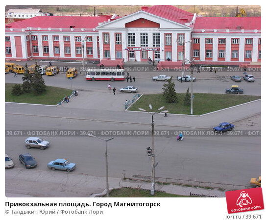 Привокзальная площадь г. Магнитогорск, фото № 39671, снято 4 мая 2007 г. (c) Талдыкин Юрий / Фотобанк Лори