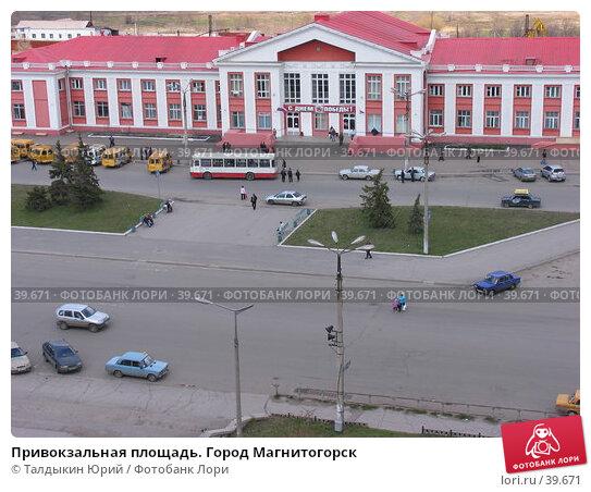 Привокзальная площадь. Город Магнитогорск, фото № 39671, снято 4 мая 2007 г. (c) Талдыкин Юрий / Фотобанк Лори