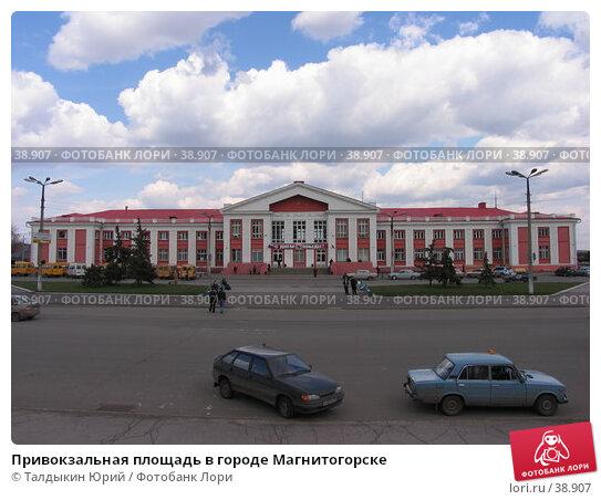 Привокзальная площадь в городе Магнитогорске, фото № 38907, снято 4 мая 2007 г. (c) Талдыкин Юрий / Фотобанк Лори