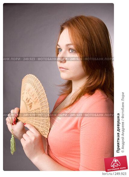 Приятная девушка, фото № 249923, снято 5 апреля 2008 г. (c) Андрей Андреев / Фотобанк Лори