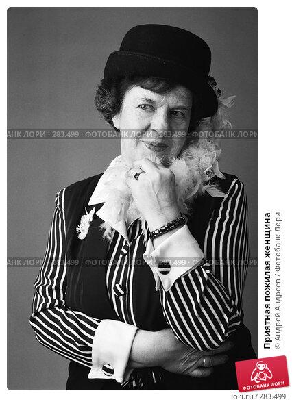 Приятная пожилая женщина, фото № 283499, снято 24 мая 2017 г. (c) Андрей Андреев / Фотобанк Лори