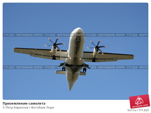 Приземление самолета, фото № 111623, снято 20 мая 2007 г. (c) Петр Кириллов / Фотобанк Лори
