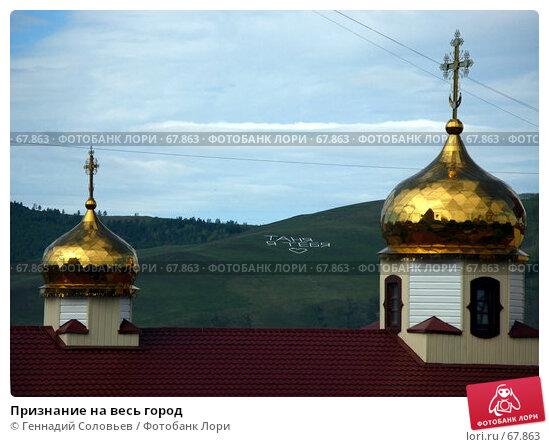 Признание на весь город, фото № 67863, снято 16 июля 2007 г. (c) Геннадий Соловьев / Фотобанк Лори