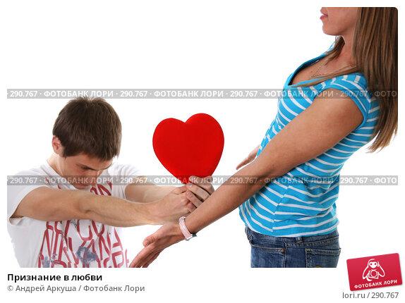 Купить «Признание в любви», фото № 290767, снято 14 мая 2008 г. (c) Андрей Аркуша / Фотобанк Лори