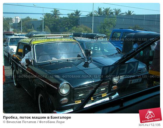 Купить «Пробка, поток машин в Бангалоре», фото № 12135, снято 7 декабря 2004 г. (c) Вячеслав Потапов / Фотобанк Лори