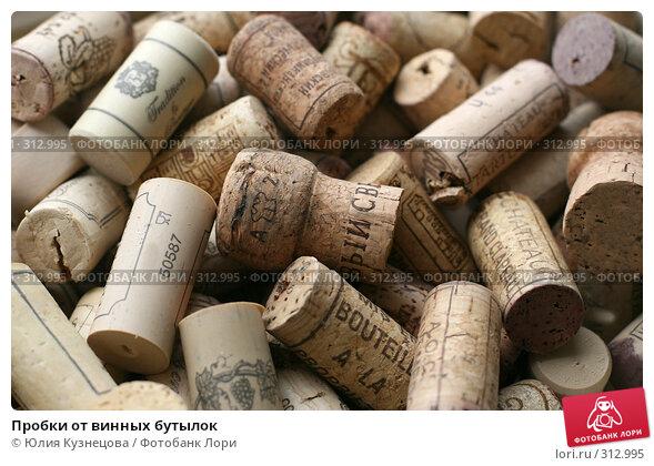 Пробки от винных бутылок, фото № 312995, снято 3 июня 2008 г. (c) Юлия Кузнецова / Фотобанк Лори