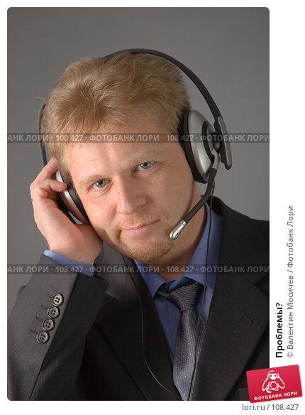 Купить «Проблемы?», фото № 108427, снято 2 мая 2007 г. (c) Валентин Мосичев / Фотобанк Лори