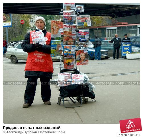 Купить «Продавец печатных изданий», фото № 103311, снято 12 декабря 2017 г. (c) Александр Чураков / Фотобанк Лори