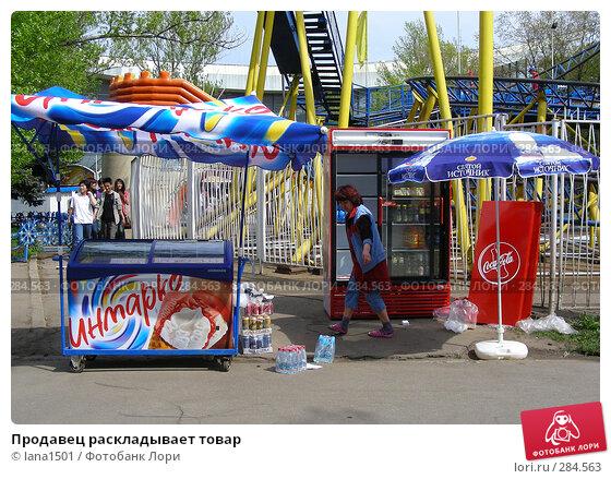 Продавец раскладывает товар, эксклюзивное фото № 284563, снято 1 мая 2008 г. (c) lana1501 / Фотобанк Лори