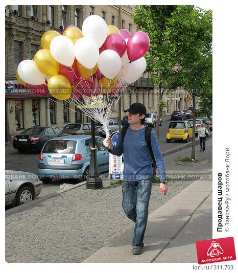 Купить «Продавец шаров», фото № 311703, снято 1 июня 2008 г. (c) Заноза-Ру / Фотобанк Лори