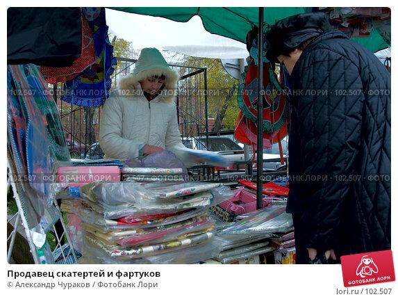 Продавец скатертей и фартуков, фото № 102507, снято 26 мая 2017 г. (c) Александр Чураков / Фотобанк Лори