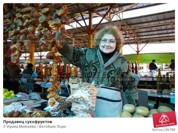 Продавец сухофруктов, эксклюзивное фото № 24743, снято 16 ноября 2006 г. (c) Ирина Мойсеева / Фотобанк Лори