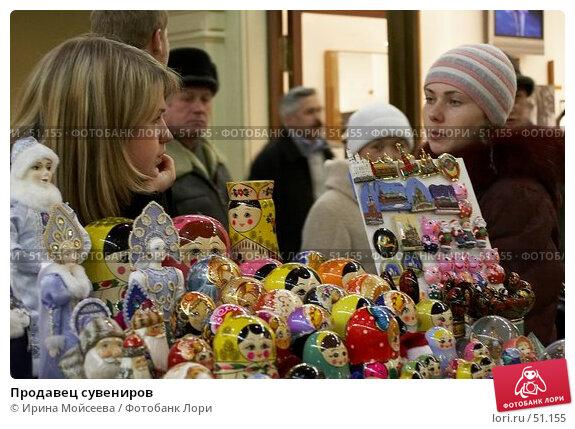 Продавец сувениров, эксклюзивное фото № 51155, снято 29 декабря 2006 г. (c) Ирина Мойсеева / Фотобанк Лори