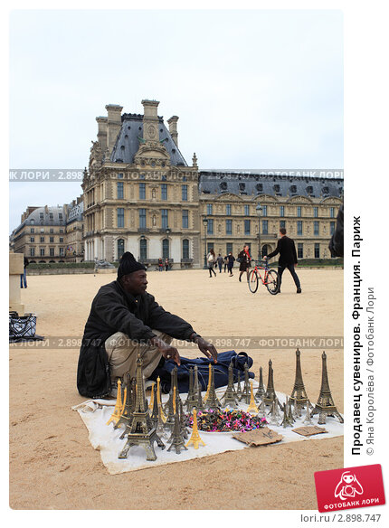 Купить «Продавец сувениров. Франция. Париж», фото № 2898747, снято 9 октября 2011 г. (c) Яна Королёва / Фотобанк Лори