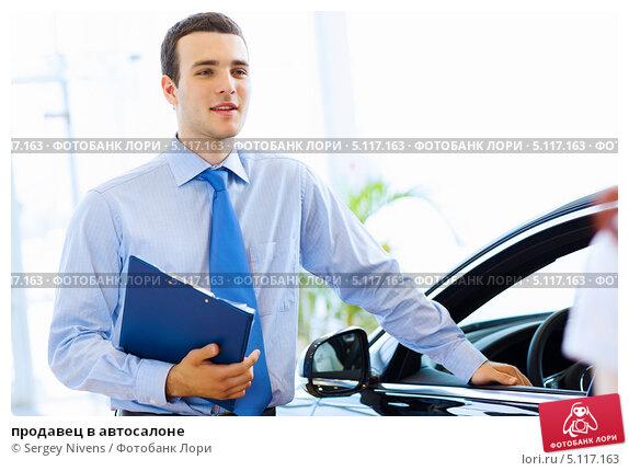 работа в автосалоне продавец консультант бордовые