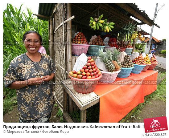 Продавщица фруктов. Бали. Индонезия. Saleswoman of fruit. Bali. Indonesia, фото № 220827, снято 24 февраля 2008 г. (c) Морозова Татьяна / Фотобанк Лори