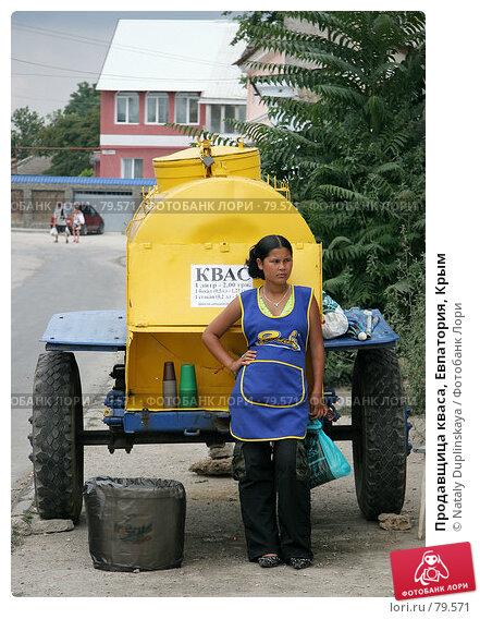 Купить «Продавщица кваса», фото № 79571, снято 1 августа 2006 г. (c) Nataly Duplinskaya / Фотобанк Лори
