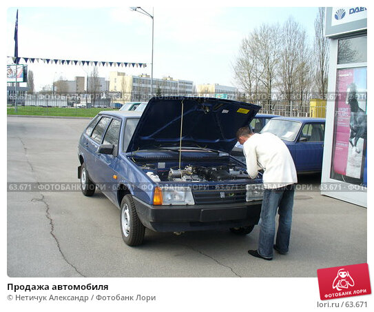 Купить «Продажа автомобиля», фото № 63671, снято 22 апреля 2006 г. (c) Нетичук Александр / Фотобанк Лори
