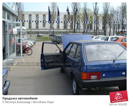 Продажа автомобиля, фото № 63675, снято 22 апреля 2006 г. (c) Нетичук Александр / Фотобанк Лори