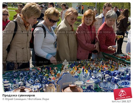 Продажа сувениров, фото № 268327, снято 27 апреля 2008 г. (c) Юрий Синицын / Фотобанк Лори
