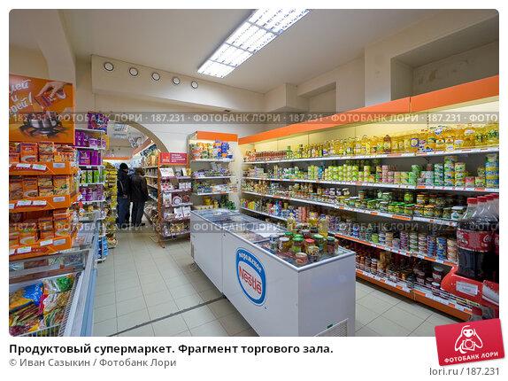 Продуктовый супермаркет. Фрагмент торгового зала., фото № 187231, снято 9 марта 2006 г. (c) Иван Сазыкин / Фотобанк Лори
