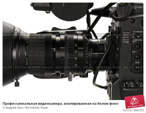 Профессиональная видеокамера, изолированная на белом фоне, фото № 204275, снято 30 марта 2007 г. (c) Андрей Зык / Фотобанк Лори