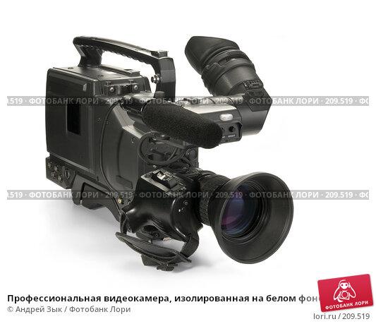 Профессиональная видеокамера, изолированная на белом фоне, фото № 209519, снято 30 марта 2007 г. (c) Андрей Зык / Фотобанк Лори
