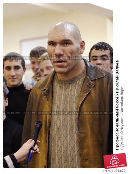 Купить «Профессиональный боксёр Николай Валуев», эксклюзивное фото № 273679, снято 10 декабря 2006 г. (c) Дмитрий Неумоин / Фотобанк Лори