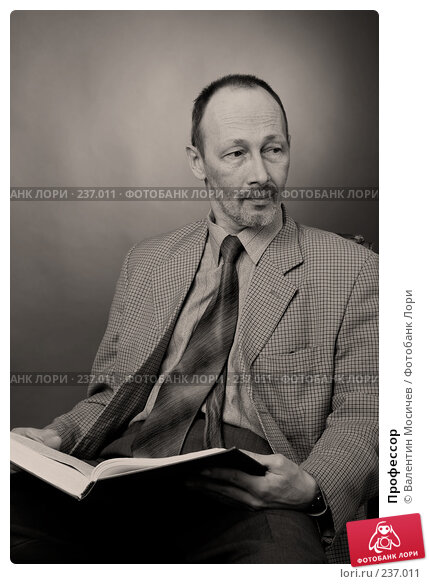 Купить «Профессор», фото № 237011, снято 20 апреля 2018 г. (c) Валентин Мосичев / Фотобанк Лори