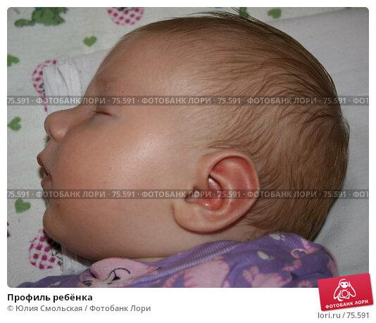 Профиль ребёнка, фото № 75591, снято 13 августа 2007 г. (c) Юлия Смольская / Фотобанк Лори