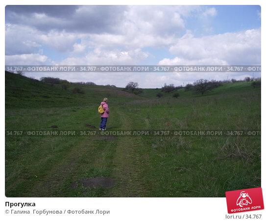 Прогулка, фото № 34767, снято 19 апреля 2006 г. (c) Галина  Горбунова / Фотобанк Лори