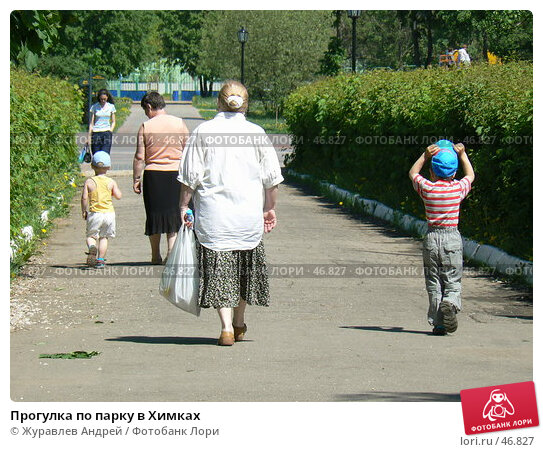 Прогулка по парку в Химках, фото № 46827, снято 24 мая 2007 г. (c) Журавлев Андрей / Фотобанк Лори