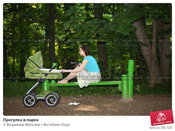 Купить «Прогулка в парке», фото № 81107, снято 26 мая 2007 г. (c) Владимир Мельник / Фотобанк Лори