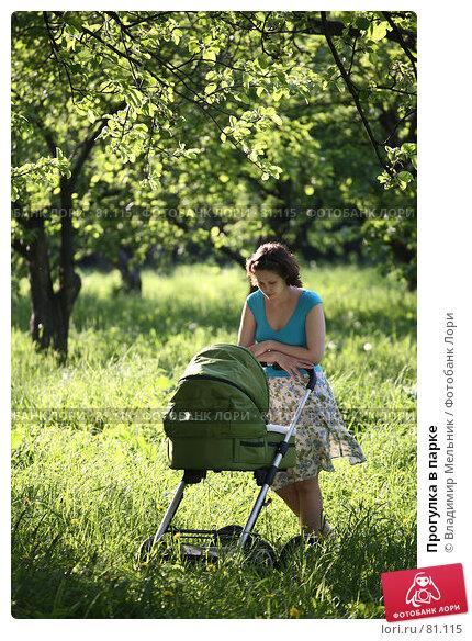 Прогулка в парке, фото № 81115, снято 26 мая 2007 г. (c) Владимир Мельник / Фотобанк Лори