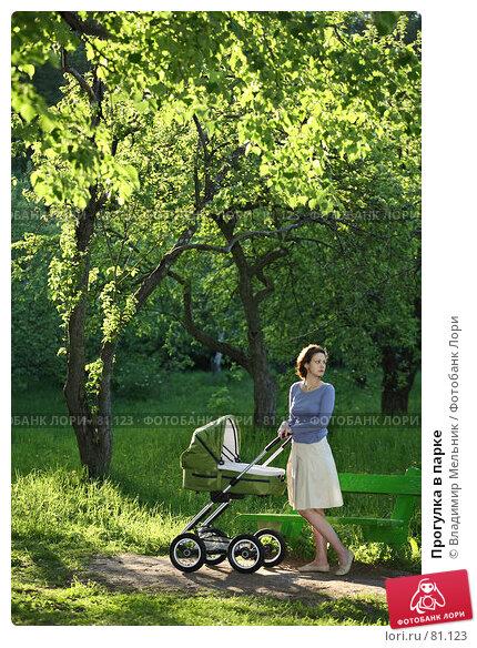 Прогулка в парке, фото № 81123, снято 25 мая 2007 г. (c) Владимир Мельник / Фотобанк Лори