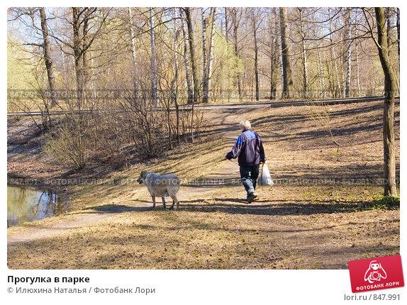 Купить «Прогулка в парке», фото № 847991, снято 1 мая 2009 г. (c) Илюхина Наталья / Фотобанк Лори
