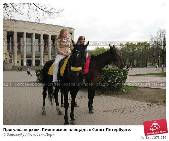 Прогулка верхом. Пионерская площадь в Санкт-Петербурге., фото № 273219, снято 1 мая 2008 г. (c) Заноза-Ру / Фотобанк Лори