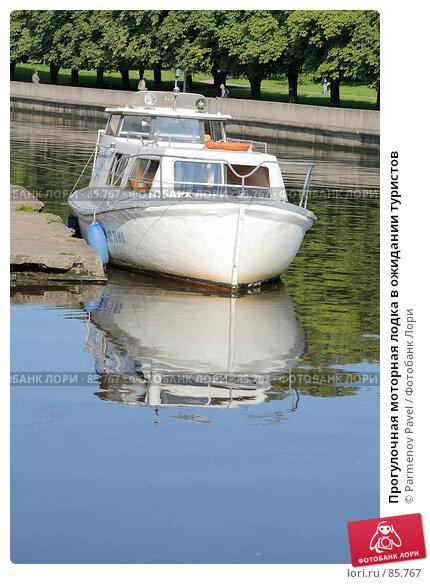 Купить «Прогулочная моторная лодка в ожидании туристов», фото № 85767, снято 6 сентября 2007 г. (c) Parmenov Pavel / Фотобанк Лори