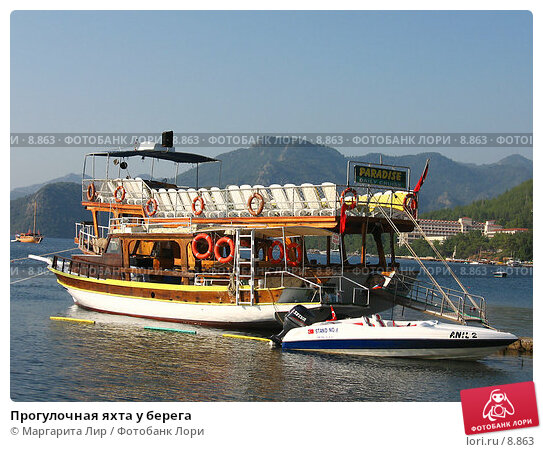 Прогулочная яхта у берега, фото № 8863, снято 14 июля 2006 г. (c) Маргарита Лир / Фотобанк Лори