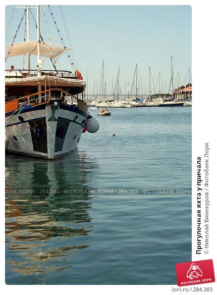 Прогулочная яхта у причала, эксклюзивное фото № 284383, снято 23 февраля 2017 г. (c) Николай Винокуров / Фотобанк Лори