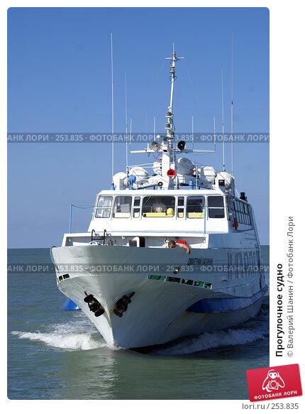 Прогулочное судно, фото № 253835, снято 15 сентября 2007 г. (c) Валерий Шанин / Фотобанк Лори