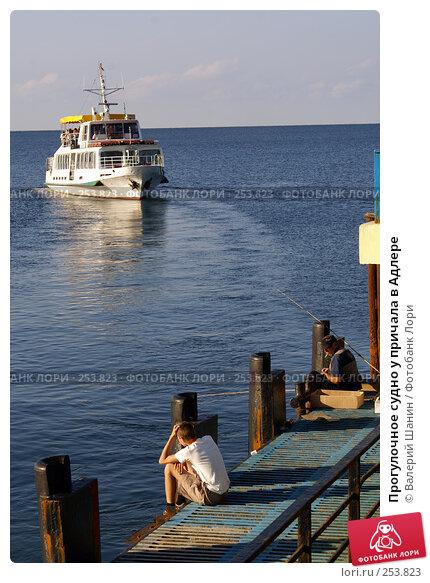 Купить «Прогулочное судно у причала в Адлере», фото № 253823, снято 21 сентября 2007 г. (c) Валерий Шанин / Фотобанк Лори