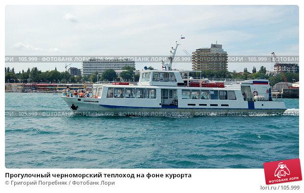 Прогулочный черноморский теплоход на фоне курорта, фото № 105999, снято 30 июня 2007 г. (c) Григорий Погребняк / Фотобанк Лори