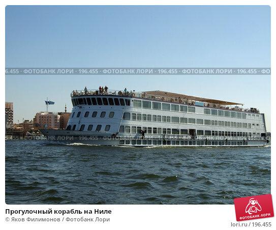 Купить «Прогулочный корабль на Ниле», фото № 196455, снято 15 января 2008 г. (c) Яков Филимонов / Фотобанк Лори