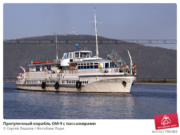Прогулочный корабль ОМ-9 с пассажирами, фото № 194063, снято 10 июля 2007 г. (c) Сергей Лешков / Фотобанк Лори
